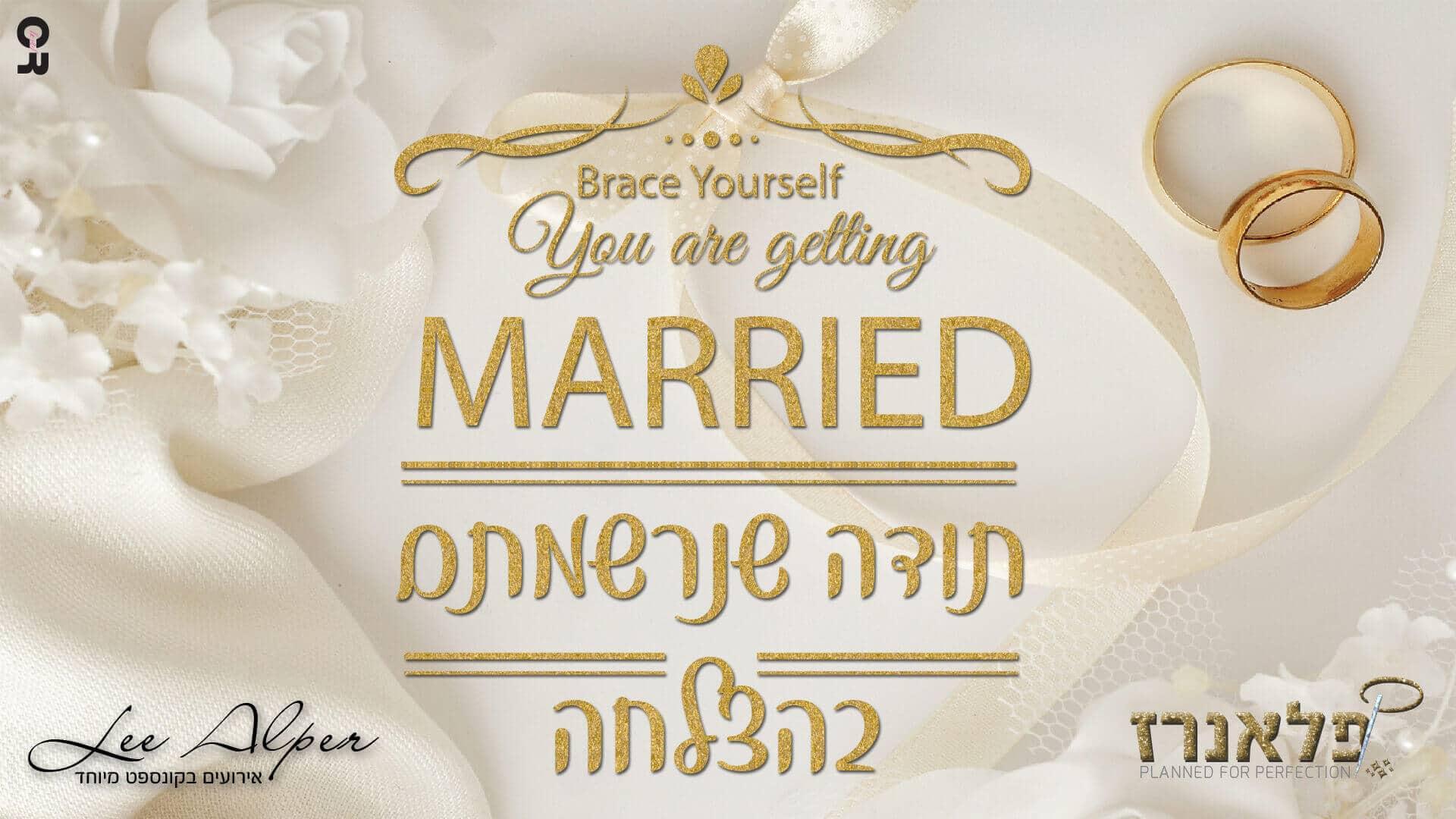 תודה שנרשמתם להגרלת הפקת חתונה